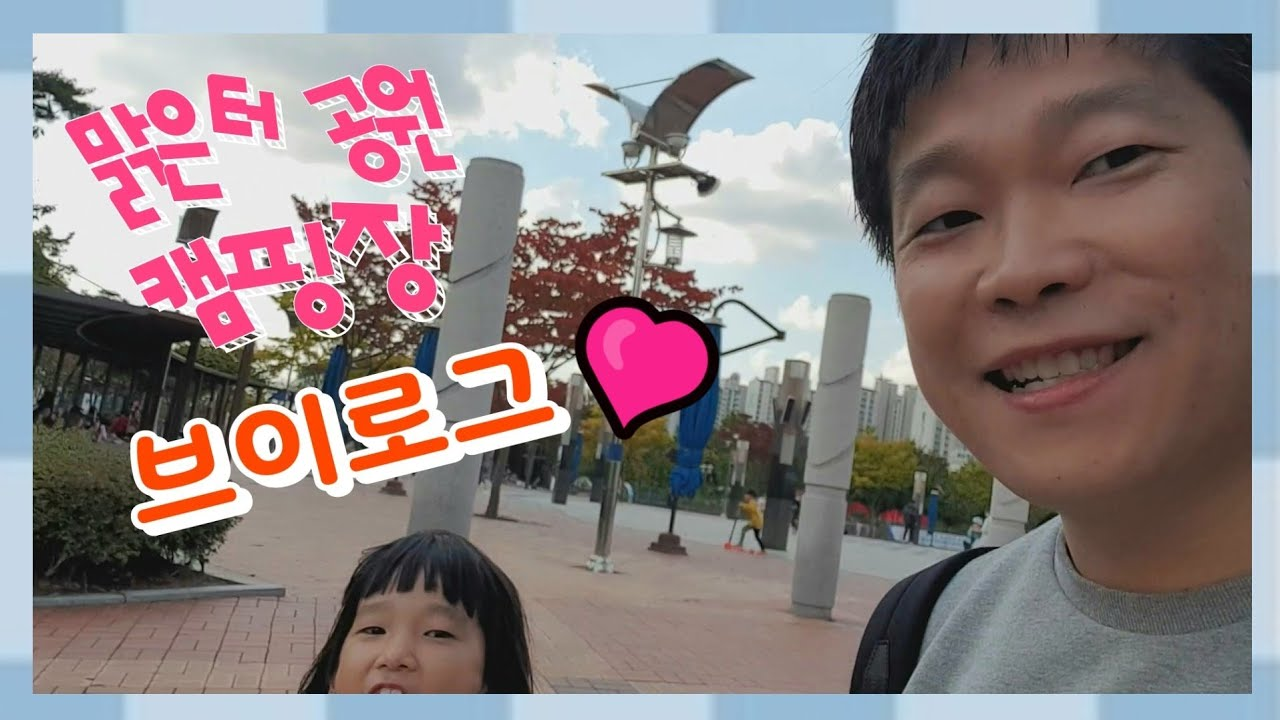 오산 맑음터공원 캠핑장 브이로그 & 카라반에서 하룻밤 & 밍꼬와 토파의 댄스