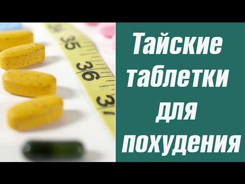 Самые эффективные таблетки для похудения (отзывы)