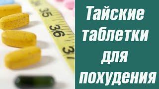 Тайские таблетки для похудения(Тайские таблетки для похудения Кликайте по ссылке http://hudeem99.ru/lp-yt Если Вы хотите обрести фигуру своей мечты..., 2015-06-08T11:54:20.000Z)