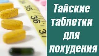 Тайские таблетки для похудения | таблетки для похудения лида москва