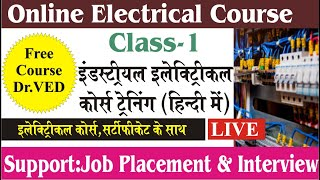 Online Electrical Course Class 1 | Electrical Diploma Course for Electrician | online course