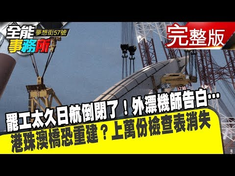 罷工太久日航倒閉了!外漂機師告白… 港珠澳橋恐重建?上萬份檢查表消失《夢想街之全能事務所》網路獨播版