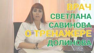 """Мнение врача о тренажёре Долинова """"Похудей"""""""
