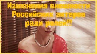 Изменения внешности Российских актеров ради ролей