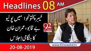 News Headlines  8 Am  20 August 2019  92newshd