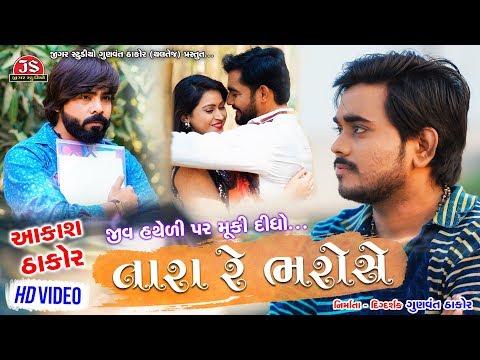 Jiv Hatheli Par Muki Didho Tara Re Bharose - Aakash Thakor - HD Video - Jigar Studio