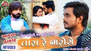 Jiv Hatheli Par Muki Didho Tara Re Bharose Aakash Thakor HD Jigar Studio