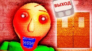 Я РАЗОЗЛИЛ ЕГО... BALDI S BASICS in EDUCATION and LEARNING