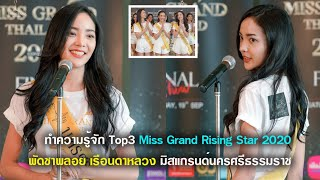ทำความรู้จัก Top3 Miss Grand Rising Star 2020 มิสแกรนด์นครศรีธรรมราช