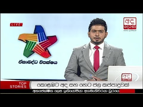 Ada Derana Lunch Time News Bulletin 12.30 pm - 2018.02.17