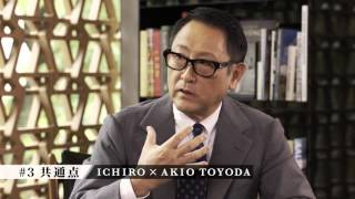 ICHIRO×AKIO TOYODA #3「共通点」