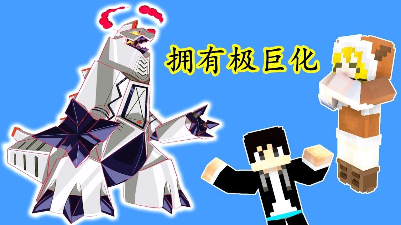 【木鱼】我的世界:长相酷似怪兽,且拥有超级巨化力量的宝可梦,全新铝钢龙登场!