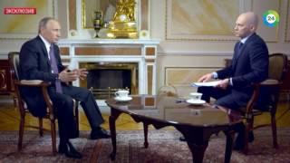 Эксклюзивное интервью Владимира Путина телеканалу  МИР 24