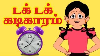 டக் டக் கடிகாரம் | Tik Tik Tik Tik Gadiyaaram | Tamil Nursery Rhymes for kids