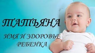 Татьяна. Имя и здоровье ребенка. Имена для девочек