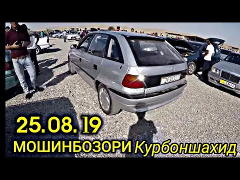 Мошинбозор! (25.08.19) Курбоншахид