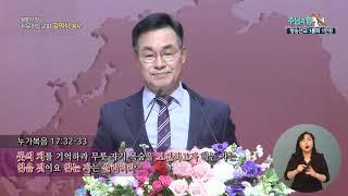 """치유하는교회 김의식 목사 - """"복음을 받아들이라"""""""