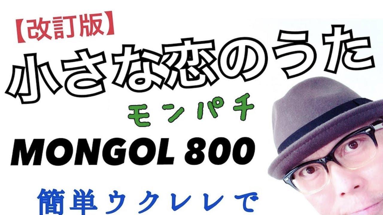 【改訂版】MONGOL800 / 小さな恋のうた{ウクレレ 超かんたん版 コード&レッスン付}GAZZLELE