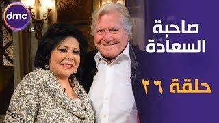 برنامج صاحبة السعادة - الحلقة الـ 26 الموسم الأول | النجم حسين فهمي | الحلقة كاملة
