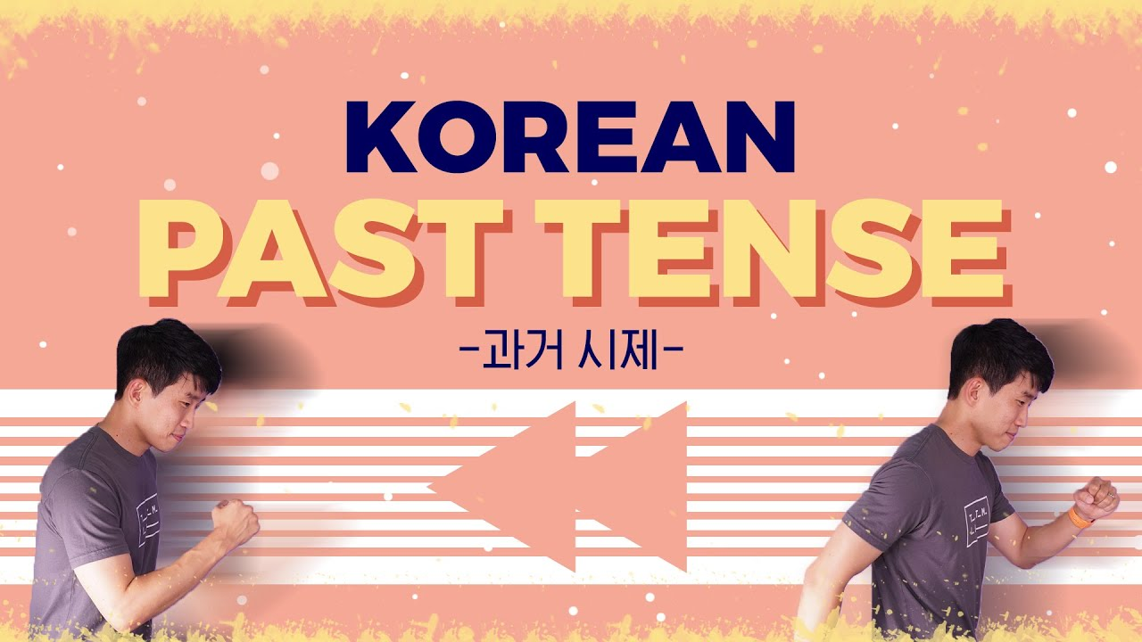 How to make Korean PAST TENSE sentences (For beginners)