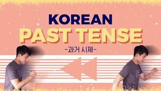 How to make Korean PAST TENSE sentences (For beginners)