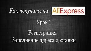 Урок №1. Регистрация. Заполнение адреса доставки. AliExpress.