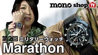 蛯原天のmonoshopTV第2回目「ミリタリーウォッチ マラソン」