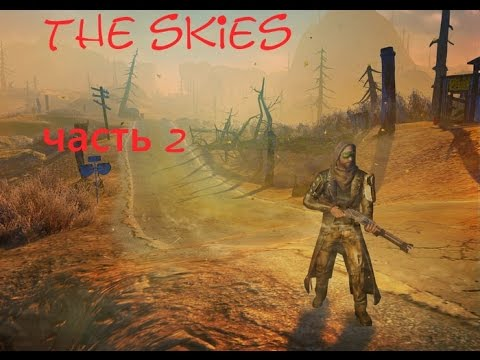 MMORPG THE SKIES Поднебесьеgameplay, нуб гайд или прокачка часть 2 (продолжение следует.... )