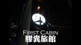 [東京Vlog] First Cabin 京橋膠囊旅館商務艙房型介紹( ω )