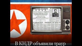 В Северной Корее траур по Фиделю Кастро