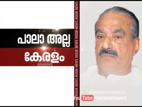High Court verdict on bar scandal and UDF's response to it | Asianet News Hour 9 Nov 2015