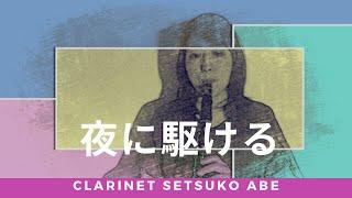 夜に駆ける / YOASOBI  / ♪ Clarinet Version