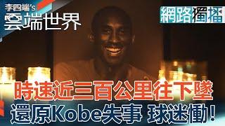 時速近三百公里往下墜 還原Kobe失事 球迷慟!-李四端的雲端世界(網路獨播版)