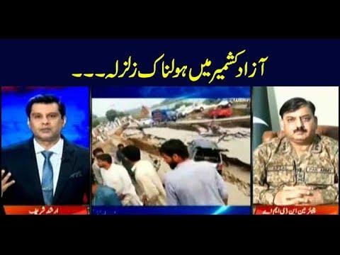 Power Play | Arshad Sharif | ARYNews | 24 September 2019