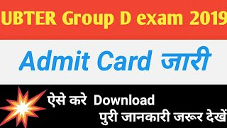 UBTER GROUP D ADMIT CARD 2019 PEON EXAM DATE ADMIT CARD 2019 www.ubter.in