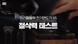 [BBB|트리플블랙 전기면도기 X5] 절삭력 테스트
