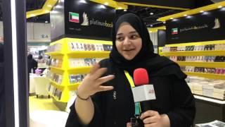 """معرض أبوظبي الدولي للكتاب 2017 """"دار الكتب الكويتية""""   صحيفة الاتحاد"""