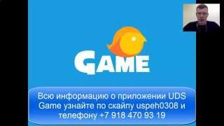 ГОТОВЫЙ  БИЗНЕС UDS Game  Ответы на вопросы Вячеслава Ушенина по готовому бизнесу Game