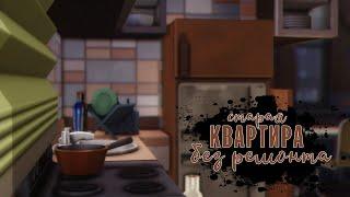 The Sims 4: Квартира без ремонта | Строительство