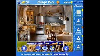Игра Найди кота Одноклассники как пройти 2761, 2762, 2763, 2764, 2765 уровень?