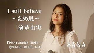 I still believe~ため息~(滴草由実)/SANA