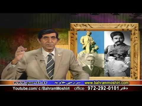 Bahram Moshiri 11272017 داروین و داستان تکامل