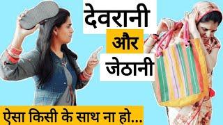देवरानी और जेठानी | Waqt Sabka Badalta Hai | Devrani vs Jethani | Ajay Chauhan