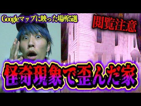 【都市伝説】Googleマップに映ってしまった恐怖の心霊画像…。