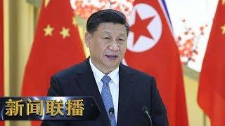 《新闻联播》 习近平出席朝鲜劳动党委员长 国务委员会委员长金正恩举行的欢迎宴会 20190621 | CCTV