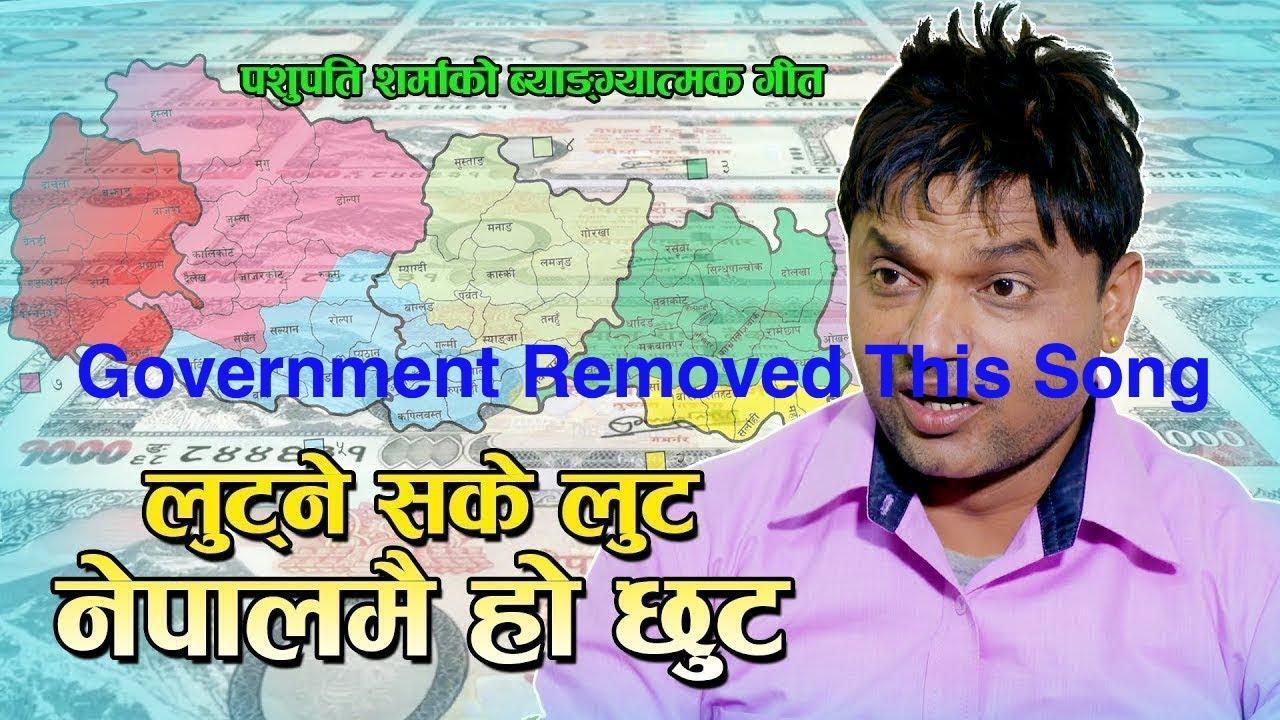 LUTANA SAKE LUTA _लुटन सके लुट नेपालमै हो छुट _PASHUPATI SHARMA _ New Nepali Lok Song