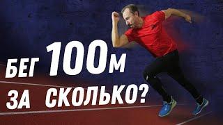 Вызов принят! Бег на 100 метров