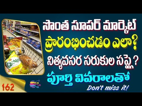 How to Earn Money with own Super Market business in telugu |