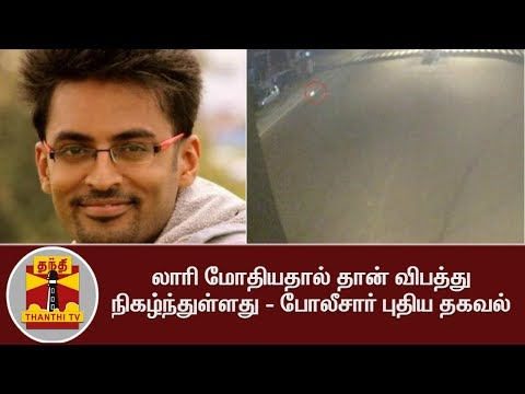 Reason for Techie Raghu's Death - Coimbatore Police releases New CCTV Footage | Thanthi TV