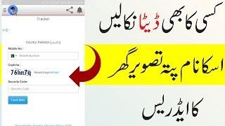 Pakistan New Data Toolkit App 2018 Nadra Data All Info One App